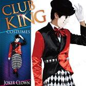 あす楽対応 送料無料 CLUB KING Joker Clown(ジョーカークラウン) ハロウィン コスプレ 男性用 メンズ 大人用 パーティーグッズ イベント・装飾 イベントコスチューム ピエロ服 道化師 ピエロ_hw16_mn07 ハロウィーン ぴえろ