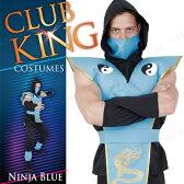 CLUB KING Ninja Blue(ニンジャブルー) ハロウィン 仮装 衣装 コスプレ コスチューム 男性用 メンズ 大人用 パーティーグッズ 忍者 ハロウィーン 時代劇 着物 和服 お芝居 和風 和装