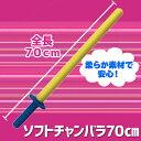 Uniton ソフトチャンバラ 70cm [ おもちゃ エアーソフト剣 パーティーグッズ パーティー...