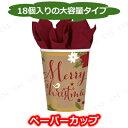 【取寄品】 9ozカップ メリーリトルクリスマス 18個入 クリスマス飾り 装飾 クリスマスパーティー グッズ 雑貨 テーブルウェア 食器