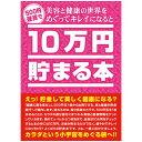 10万円貯まる本「美容健康」版