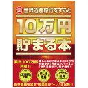 10万円貯まる本「世界遺産」版