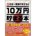 10万円貯まる本「日本一周」版