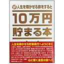 10万円貯まる本「人生」版