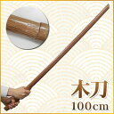 Uniton 木刀 100cm [ コスプレ 衣装 ハロウィ...
