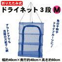 干し網 折り畳み式 ドライネット 3段 M [ キャンプ用品...