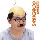 うちのお父さん パーティーグッズ 仮装 変装グッズ かつら ウィッグ 髪 ハロウィン ぼうず 坊主頭