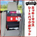 シートバックポケット ディズニー ミッキーマウス カー用品 車載グッズ カーアクセサリー 内装用品 シートポケット 収納