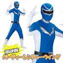 爆笑戦隊パーティーレンジャーウイング(ブルー) 大人用 メンズ ハロウィン 衣装 コスチューム 仮装