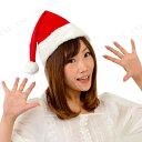あす楽対応 サンタ帽子(サンタさんの帽子) クリスマスコスプレ 変装グッズ 仮装 小物 ハット かぶりもの 大人用