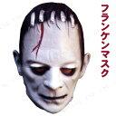 ハロウィン 仮装 変装グッズ♪M3フランケン ホラーマスク かぶりもの【コスプレ アクセサリー 激安 安い】