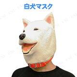 パーティーグッズ 仮装 変装グッズ♪白犬マスク