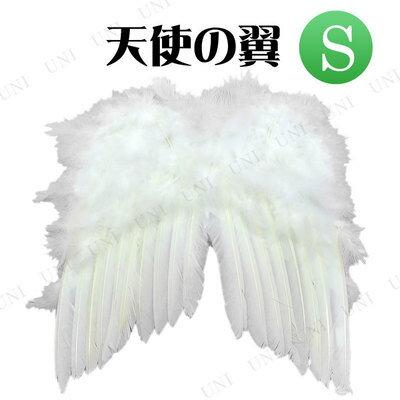 【あす楽】天使の翼 (S)♪ハロウィン 仮装 衣装 変装グッズ コスプレ 天使の羽 翼 ウイング エンジェル 天使 エンジェル 05P09Jul16:パーティワールド