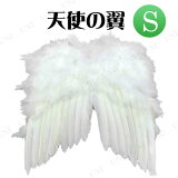 【即納】ハロウィン 仮装衣装 変装グッズ コスプレ♪天使の翼 (S)【天使 エンジェル 羽,翼】