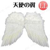 【即納】ハロウィン 仮装衣装 変装グッズ コスプレ♪天使の翼 (LL)【天使 エンジェル 羽,翼】