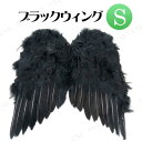ブラックウィング (S) ハロウィン 仮装 衣装 変装グッズ コスプレ 黒 ウイング 翼 羽 悪魔 デビル_hw16_ld19 05P01Oct16