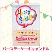 バースデーケーキキャンドル フキダシ パーティーグッズ イベント用品 パーティー用品 バースデーキャンドル ロウソク 誕生日パーティー プレゼント ろうそく バースデーパーティー