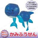 【取寄品】 紙風船 イルカ3号 12点セット [ イベントグ...