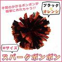 【取寄品】 スパークポンポン M ブラック&オレンジ チアガ...