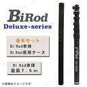 【送料無料】 【取寄品】 Bi Rod 6C-7500 撮影用ロングロッド カーボン製 (基本セット) 7.5m [ デジカメ デジタルカメラ ]