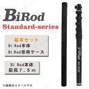 【送料無料】 【取寄品】 Bi Rod 6G-7500 撮影用ロングロッド グラスファイバー製 (基本セット) 7.5m [ デジカメ デジタルカメラ ]