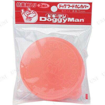 取寄品ドギーマンドッグフード缶カバー2枚入イヌフタペット用品いぬ蓋ペットグッズ犬用品