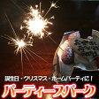 【あす楽】パーティースパーク (7本入り)♪イベント・装飾 バースデーパーティグッズ 誕生日 パーティーグッズ 花火 バースデー 誕生日 バースデーキャンドル ロウソク プレゼント
