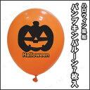 25cmパンプキンバルーン(風船7枚) ハロウィン 雑貨 飾り 装飾品 デコレーション インテリア