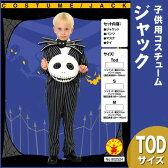 【あす楽】ルービーズ(rubie's) ジャック 子供用 Tod [802524T Child Jack - Tod]♪ハロウィン ディズニー 仮装衣装 コスプレ コスチューム ディズニー公式ライセンス ナイトメア・ビフォア・クリスマス 05P01Oct16