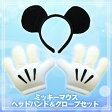 【あす楽】ルービーズ(rubie's) ミッキーマウス ヘッドバンド&グローブセット [802540 Mickey Mouse Headband & Glove Set]♪ハロウィン ディズニー 仮装衣装 コスプレ コスチューム ディズニー公式ライセンス ディ