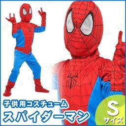 あす楽対応 チャイルド スパイダーマン 子供用 S ハロウィン 衣装 子供 仮装衣装 コスプレ コスチューム 子ども用 キッズ こども パーティーグッズ 映画キャラクター 公式 正規ライセンス品 マーベル MARVEL アメコミ 男の子