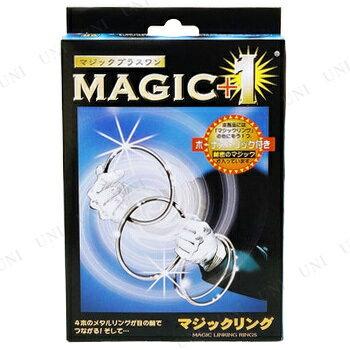マジックリング (DP) パーティーグッズ パーティー用品 イベント用品 パーティーゲーム…...:party-honpo:10013812