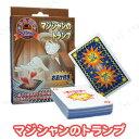 【取寄品】 マジシャンのトランプ (DP) パーティーゲーム...