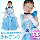 【あす楽】ルービーズ(rubie's) DXシンデレラドレス 子供用 Tod [802055T Child Dx Cinderella - Tod]♪ハロウィン 仮装 衣装 コスプレ コスチューム 子供用 キッズ 子ども用 こども ディズ 05P09Jul16