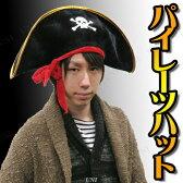 【あす楽】パイレーツハット♪ハロウィン 仮装 衣装 コスプレ コスチューム 大人用 レディース 帽子 ハット かぶりもの パイレーツグッズ 海賊