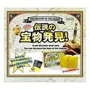 【取寄品】 [4点セット] 伝説の宝物発見! 【 玩具 オモチャ 人形 おもちゃ フィギュア 】