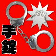 【あす楽】手錠♪ハロウィン 仮装 衣装 コスプレ コスチューム 大人用 レディース おもちゃの手錠 囚人 プリズナー 05P09Jul16