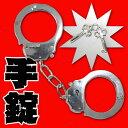 手錠 ハロウィン 仮装 衣装 コスプレ コスチューム 大人用 レディース メンズ 変装グッズ パーティーグッズ おもちゃの手錠 プリズナー 囚人_hw16_ld02 囚人_hw16_mn03 サンタクロース