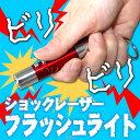 【あす楽対応】Funderful 電気ショックポインタ・フラッシュペンライト(色指定不可) 罰ゲーム
