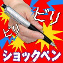 電気ショックボールペン パーティーグッズ パーティー用品 宴会グッズ 罰ゲーム おもしろプレゼント 雑貨 ジョークグッズ ドッキリ いたずら ビリビリ