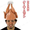 ターキーハット ハロウィン 仮装 衣装 変装グッズ クリスマスコスプレ 小物 パーティーグッズ かぶりもの 七面鳥 食べ物 フード おもしろ 笑える 爆笑 面白 帽子 ぼうし キャップ パーティーハット