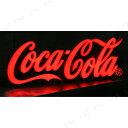 【送料無料】 【取寄品】 コカ・コーラ ブランド LEDレタ...