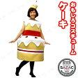【あす楽】ケーキコスチューム♪パーティーグッズ 仮装 衣装 コスプレ コスチューム パーティグッズ 爆笑 笑える おもしろ 面白 おもしろコスチューム 爆笑 笑える 面白 ユーモア