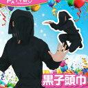 Patymo 黒子頭巾(かげのひと) 仮装衣装 女性用 和風 大人用 ハロウィン 衣装 男性用 パー
