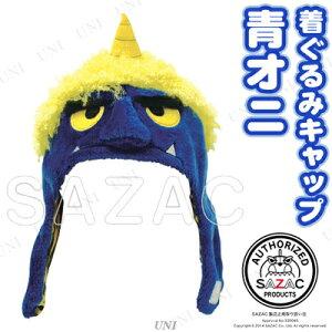 【あす楽】SAZAC(サザック)着ぐるみCAP青オニ♪パーティーグッズ仮装衣装コスプレコスチュームパーティグッズ節分鬼の帽子オニかぶりもの節分グッズ