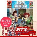 (誕生日パーティーグッズ トイストーリー)シーンセッター トイストーリーパワーアップ pg670401 1パック