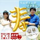 結婚式バルーン!寿風船 (和装や還暦祝いに使えるバルーン)【YKH37466】1枚