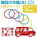 (あす楽12時!)輪投げの輪(大)ソフトタイプ40本(わなげ)【ABEEV14001】