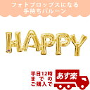 【結婚式装飾・誕生日バルーン】AGレターフレーズ ハッピー ゴールド【ANG33755】