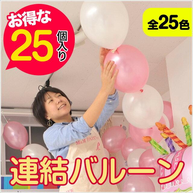 (あす楽12時!)[ゴム風船] 25個入り 連結バルーン(バルーン)(風船)(パーティーグ…...:partyballoon:10000330